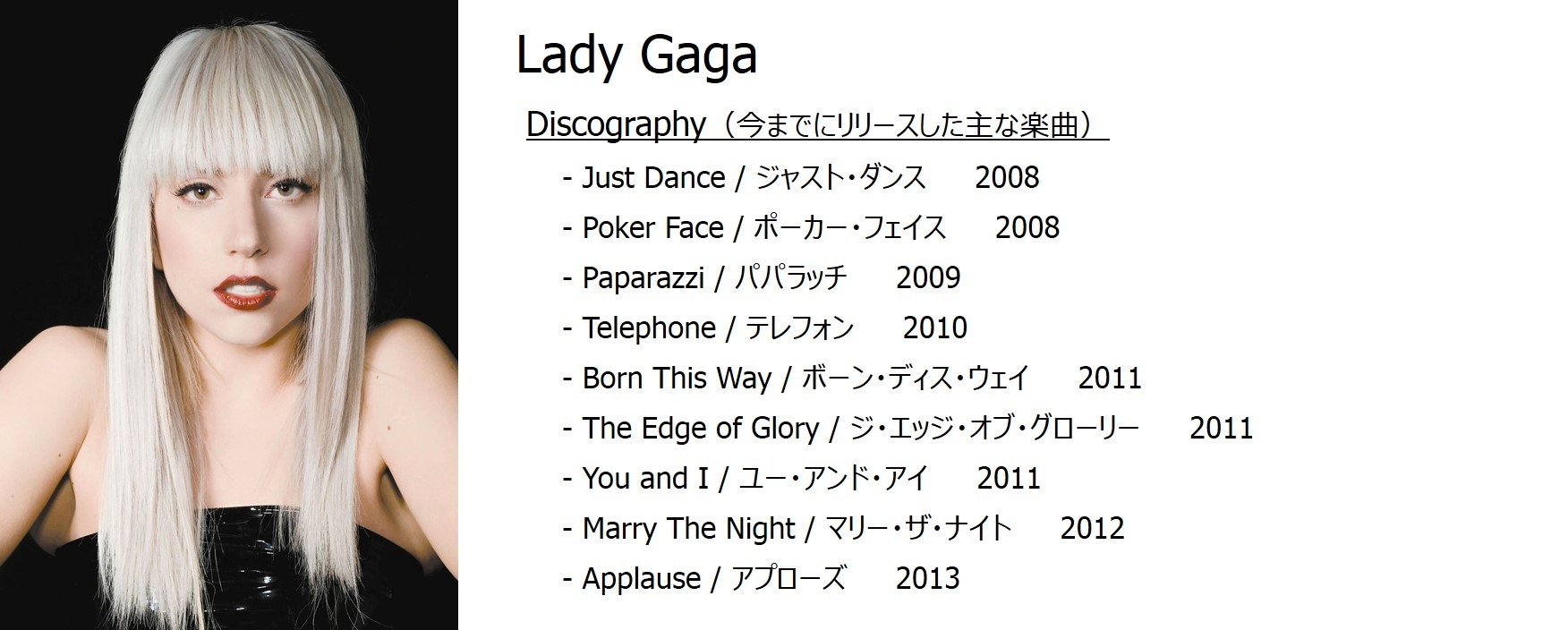 intro_lady_gaga