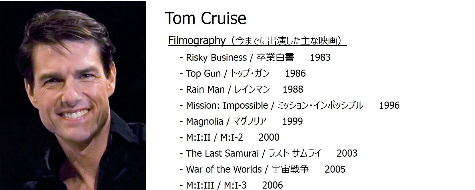 intro_tom_cruise2