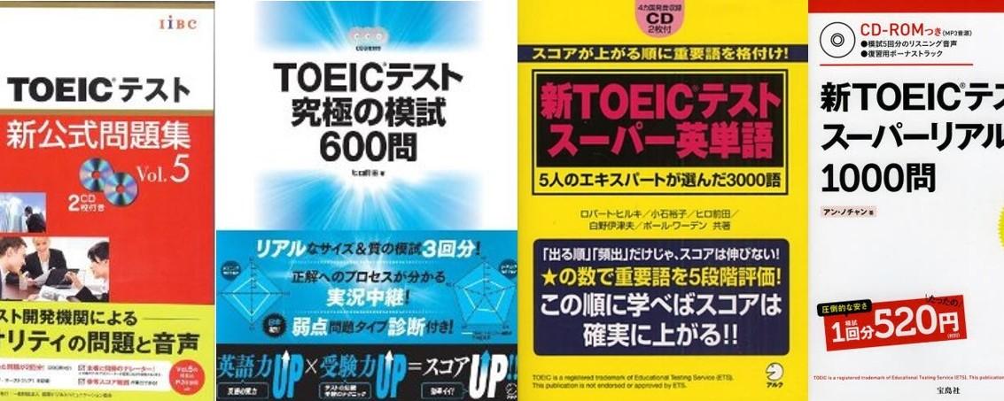 toeic_mock_exam